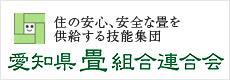 愛知県畳組合連合会