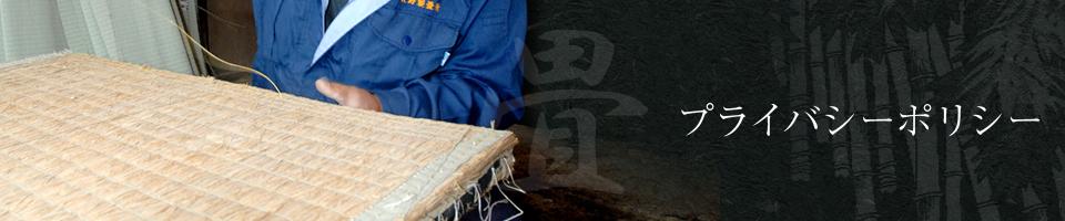 畳の使用素材の選び方